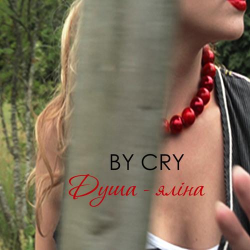 BY CRY - Душа-яліна (прэм'ера на TuzinFM!)