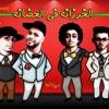 Download مهرجان الخرزانة فى الحضانة غناء بصلة الزعيم وسوستا تيم هدى وعدى برعاية عبدة المصرى.mp3 Mp3