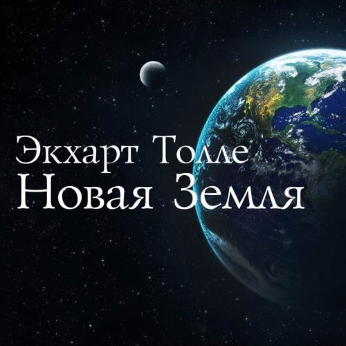 ЭКХАРТ ТОЛЛЕ MP3 СКАЧАТЬ БЕСПЛАТНО