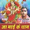 Bhakti Ke Deep jalat ba | BAL RAM SINGH | YRS MUISIC