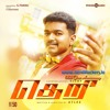 Dub Theri Step