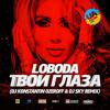 Loboda - Твои Глаза (Dj Konstantin Ozeroff & Dj Sky Remix)