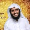 SURAH AL - MUTAFFIFN QARI MANSOUR AL - SALMI سورة المصففين الشيخ منصور السالمى