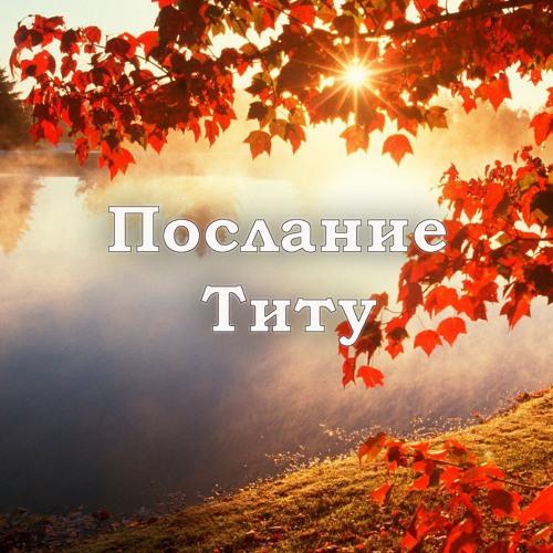 Титу 3:1-8 Джо Фошт(Joe Focht) - Благость Божья  перевод Шепета Игорь