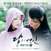 Epik High - Can You Hear My Heart (Ft. Lee Hi)Moon Lovers Scarlet Heart Ryeo Ost (Cover Lee Hi Part)