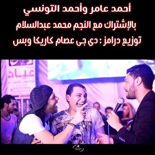 أحمد عامر وأحمد التونسي ومحمد عبد السلام لسا فاكر توزيع دي جي عصام كاريكا
