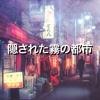 ♒︎ 隠された霧の都市 ☁︎ (Part 2)【FUTURE FUNK // VAPORWAVE // DANCE】