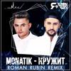 Monatik - Кружит (ROMAN RUBIN Remix)