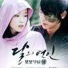 EPIK HIGH – Can You Hear My Heart 내 마음이 들리나요(feat. Lee HI)OST Moon Lovers Part 6
