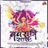 Main To Raste Se Ja Raha Tha (Navratri Mix) - Maddy Remix [2016]