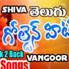 GOLDEN OLD TELUGU MASHUP !! DJ SHIVA !! VANGOOR !!