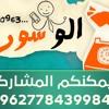 Download ألو سوريا يهنئ السوريين برأس السنة الهجرية - ألو سوريا Mp3