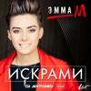 ЭММА М -  Искрами (DJ Antonio Remix)