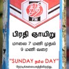 THUTHI FM - SUNDAY நம்ம DAY - 3rd Oct 2016
