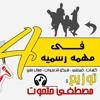 مهرجان  4 في مهمه رسميه للاسطوره علاء فيفتي (شلوت الاسطوره ) mp3