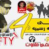 مهرجان اربعة في مهمة رسمية علاء فيفتي توزيع مصطفي حتحوت