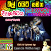 28 - Appadi Poda (Tamil Song)