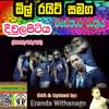 12 - Nanda Malani Songs Back 2 Back