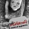 Biriyani - Santhosh Echikkanam - Audio Book MP3