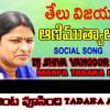 Gorinta Poosindhi Dj  Marfa Tadaka Mix  Dj Shiva Vangoor Mix