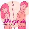FR3ON ( Failed Love Story - قصة حب فاشله ) FT. WEGA
