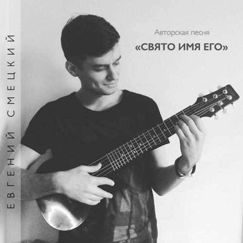 Евгений Смецкий - Свято Имя Его