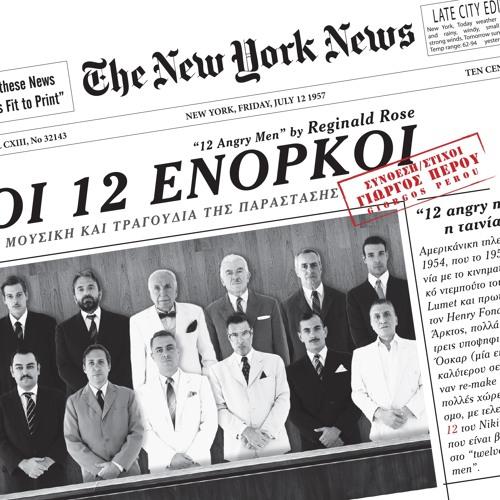 Οι 12 Ένορκοι (12 Angry Men)