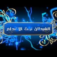 برنامج الشيطان تحت الأقدام - الجزء الدراسى ح9