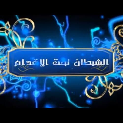 برنامج الشيطان تحت الأقدام - الجزء الدراسى ح10