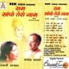 Ram Ji O Ram Ji