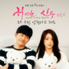 DUBOK - Why We Don`t Do That (OST Cute Bride)