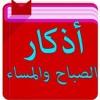 Download اذكار الصباح والمساء الشيخ محمد جبريل Mp3