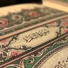 Download سورة البقرة بصوت الشيخ السديسي Mp3