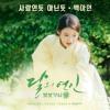 [Umiya Kona] Baek A Yeon - A Lot Like Love  Ost. Moon Lovers(thai ver.)