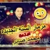 سيد ابو حفيظة  سمعنـا سـلام السنـة الجـديـدة يـا عبســلام توزيع محمد صابر 2016