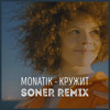 MONATIK - Кружит (Soner Remix)