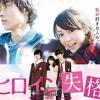 Torisetsu トリセツ - nishino kana 西野カナ  OST 『ヒロイン失格 heroine shikkaku』 『Acoustic Ver.』