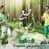 Download مهرجان طبع اسود   الدخلاوية   فيلو - حودة ناصر Mp3