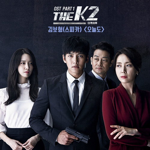 오늘도 (Today) - 김보형(Kim Bo Hyung) - 더케이투 The K2 OST Part.1