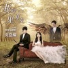 Aaron Yan - Your Happiness is My Happiness 妳幸福就好(I Am Sorry, I Love You OST)
