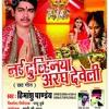 Bhawani_Maai_Se_Bhet_Ho_Jaee - BhojpuriLasa.In