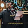 Download نصير الكربلائي | حسين لا تنساني |1محرم1438 Mp3