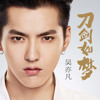 刀劍如夢 (手機游戲《劍俠世界》主題曲)( Wu Yi Fan (Kris Wu) – Sword Like A Dream (World of Sword Theme Song)