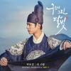 Park Bo Gum (박보검) - 내 사람 (My Dearest) [Moonlight Drawn by Clouds OST Part 11] mp3