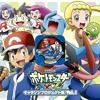 Puni-chan no Uta - Eureka (CV: Ise Mariya)[Pokemon XY&Z]
