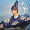 (Unknown Size) Download Lagu My Dearest - Park Bo Gum (Love In The Moonlight OST Part 11) Mp3 Gratis