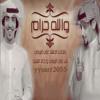 Download شيلة والله حرام2017 علي البريكي و خالد الشليه Mp3