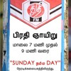 THUTHI FM - SUNDAY நம்ம DAY 9th Oct 2016