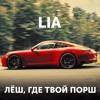 LIA - Лёш, Где Твой Порш