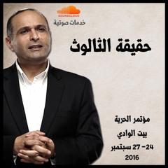حقيقة الثالوث - د. ماهر صموئيل - مؤتمر الحرية سبتمبر 2016